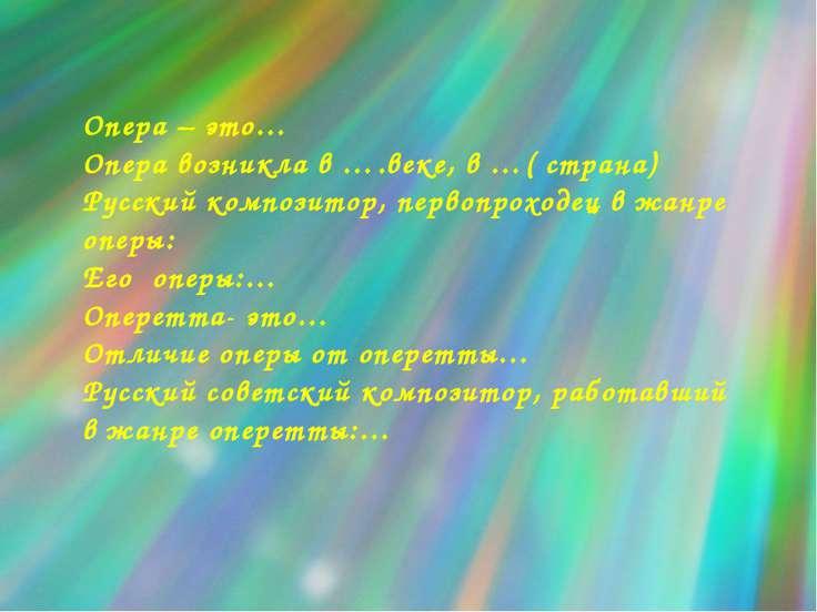 Опера – это… Опера возникла в ….веке, в …( страна) Русский композитор, первоп...