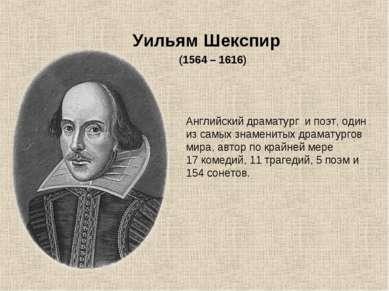 Уильям Шекспир (1564 – 1616) Английский драматург и поэт, один из самых знаме...