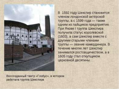 В 1592 году Шекспир становится членом лондонской актёрской труппы, а с 1599 г...