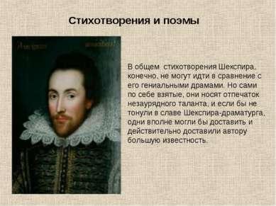 Стихотворения и поэмы В общем стихотворения Шекспира, конечно, не могут идти ...