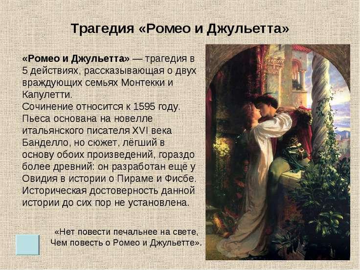Трагедия «Ромео и Джульетта» «Ромео и Джульетта»— трагедия в 5 действиях, ра...
