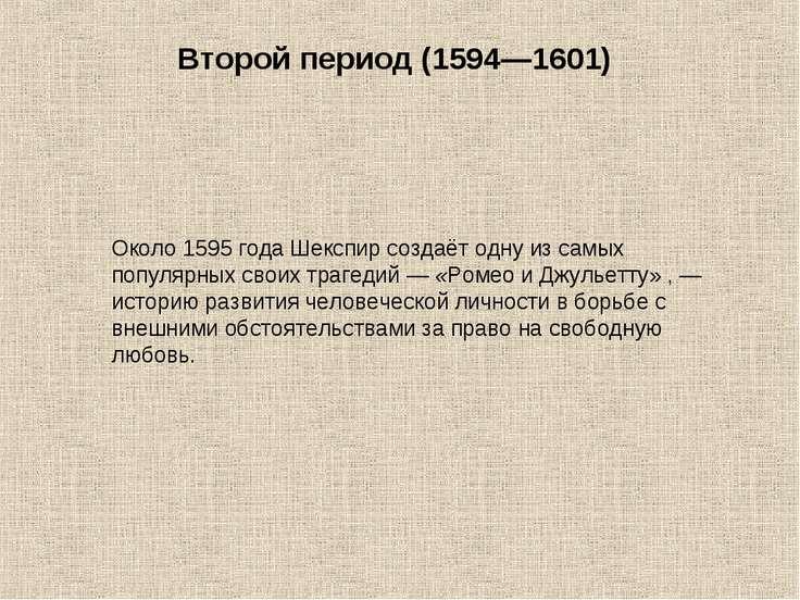 Второй период (1594—1601) Около 1595 года Шекспир создаёт одну из самых попул...