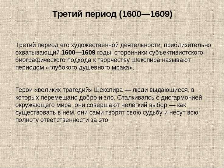 Третий период (1600—1609) Третий период его художественной деятельности, приб...