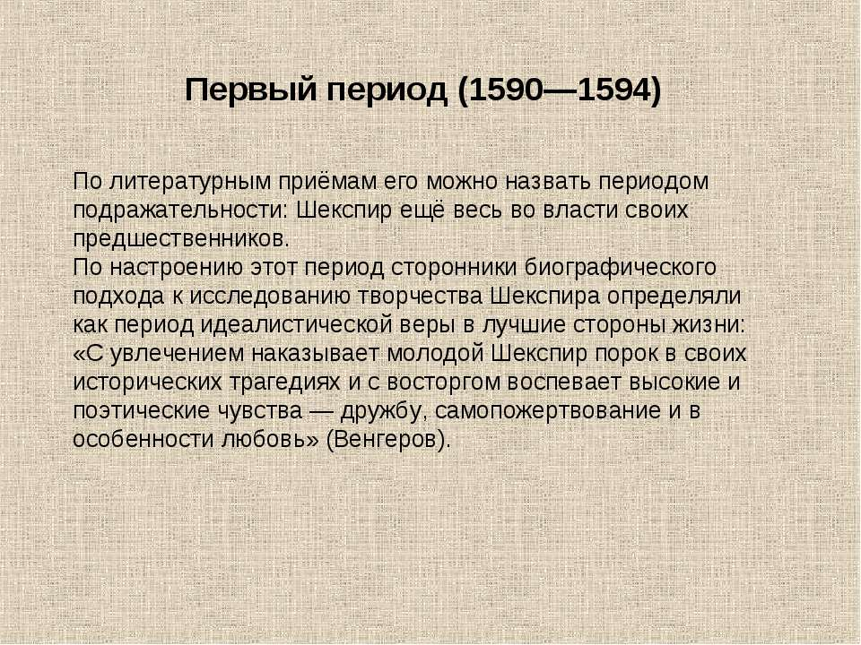 Первый период (1590—1594) По литературным приёмам его можно назвать периодом ...