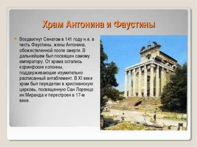 Храм Антонина и Фаустины Воздвигнут Сенатом в 141 году н.е. в честь Фаустины,...