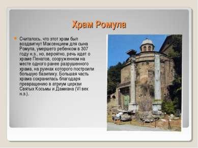 Храм Ромула Считалось, что этот храм был воздвигнут Максенцием для сына Ромул...