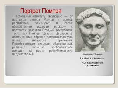 Портрет Помпея Необходимо отметить эволюцию — от портретов римлян Ранней и зр...