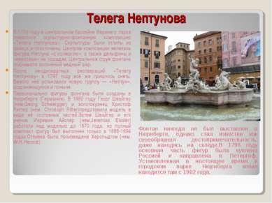 Телега Нептунова В 1736 году в центральном бассейне Верхнего парка поместили ...