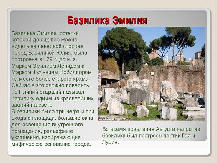 Базилика Эмилия Базилика Эмилия, остатки которой до сих пор можно видеть на с...