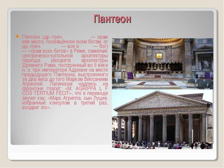 Пантеон Пантеон (др.-греч. πάνθειον — храм или место, посвящённое всем богам,...