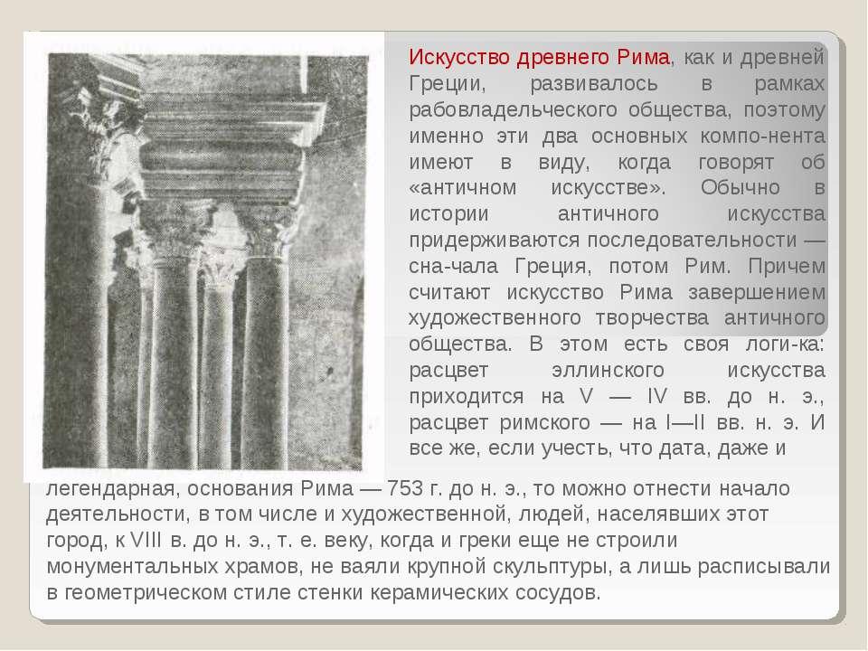 Искусство древнего Рима, как и древней Греции, развивалось в рамках рабовладе...