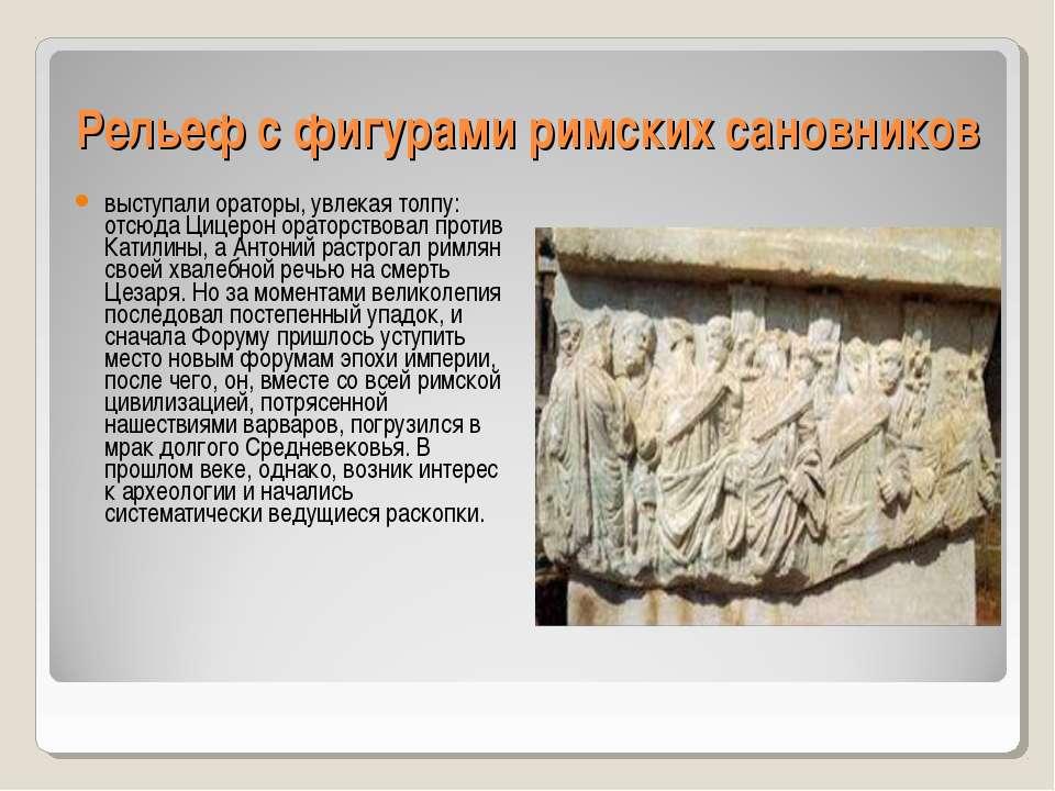 Рельеф с фигурами римских сановников выступали ораторы, увлекая толпу: отсюда...