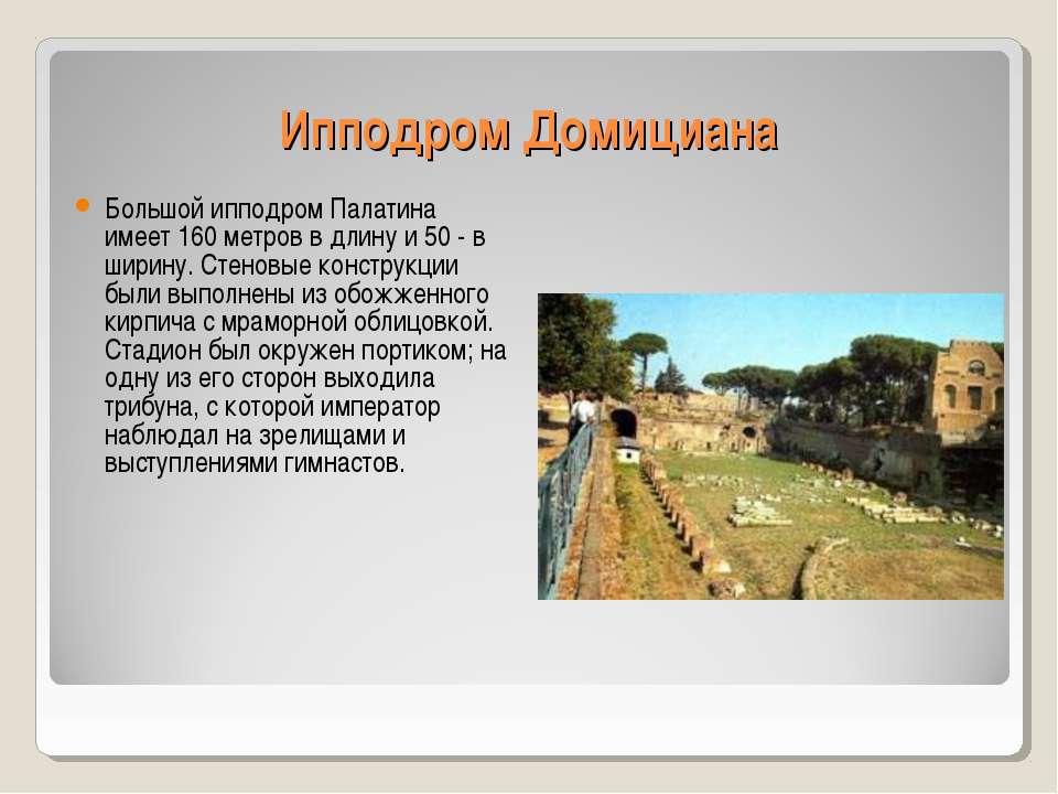 Ипподром Домициана Большой ипподром Палатина имеет 160 метров в длину и 50 - ...