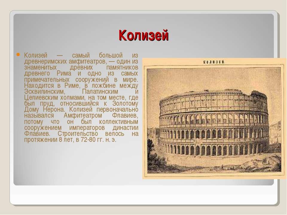 Колизей Колизей — самый большой из древнеримских амфитеатров, — один из знаме...