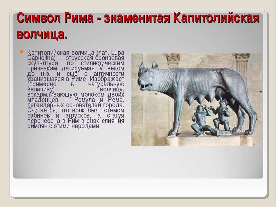 Символ Рима - знаменитая Капитолийская волчица. Капитолийская волчица (лат. L...