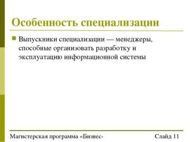 Магистерская программа «Бизнес-информатика» Слайд * Особенность специализации...