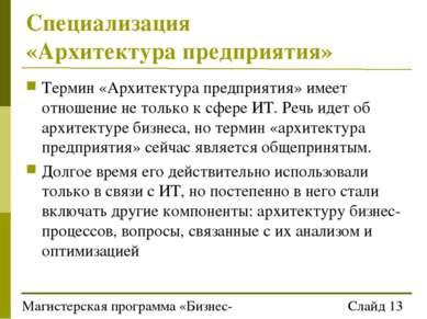 Магистерская программа «Бизнес-информатика» Слайд * Специализация «Архитектур...