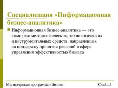 Магистерская программа «Бизнес-информатика» Слайд * Специализация «Информацио...