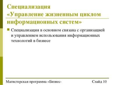 Магистерская программа «Бизнес-информатика» Слайд * Специализация «Управление...