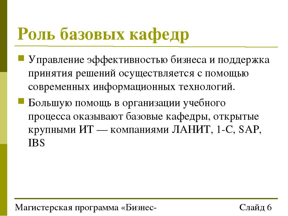 Магистерская программа «Бизнес-информатика» Слайд * Роль базовых кафедр Управ...