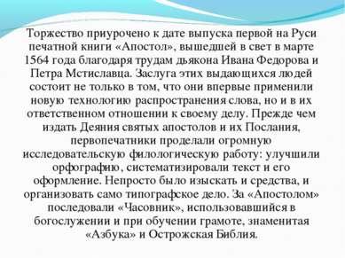 Торжество приурочено к дате выпуска первой на Руси печатной книги «Апостол», ...