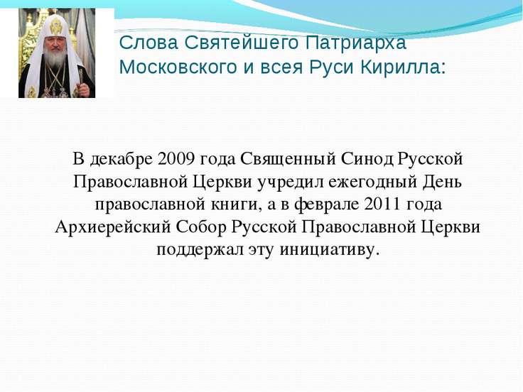 Слова Святейшего Патриарха Московского и всея Руси Кирилла: В декабре 2009 го...