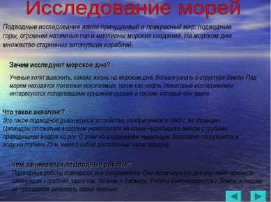 Подводные исследования явили причудливый и прекрасный мир: подводные горы, ог...