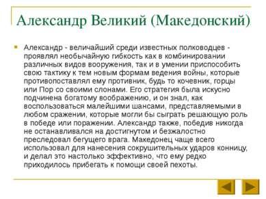 Александр Великий (Македонский) Александр - величайший среди известных полков...