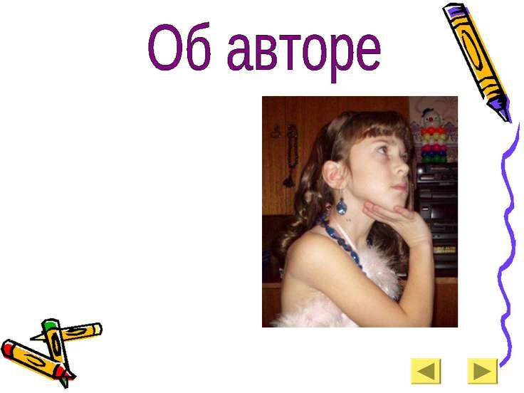 Меня зовут Курганская Лена. Я учусь в 4 классе МОУ ООШ п. Пудожгорский. Люблю...
