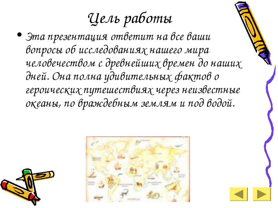 Цель работы Эта презентация ответит на все ваши вопросы об исследованиях наше...