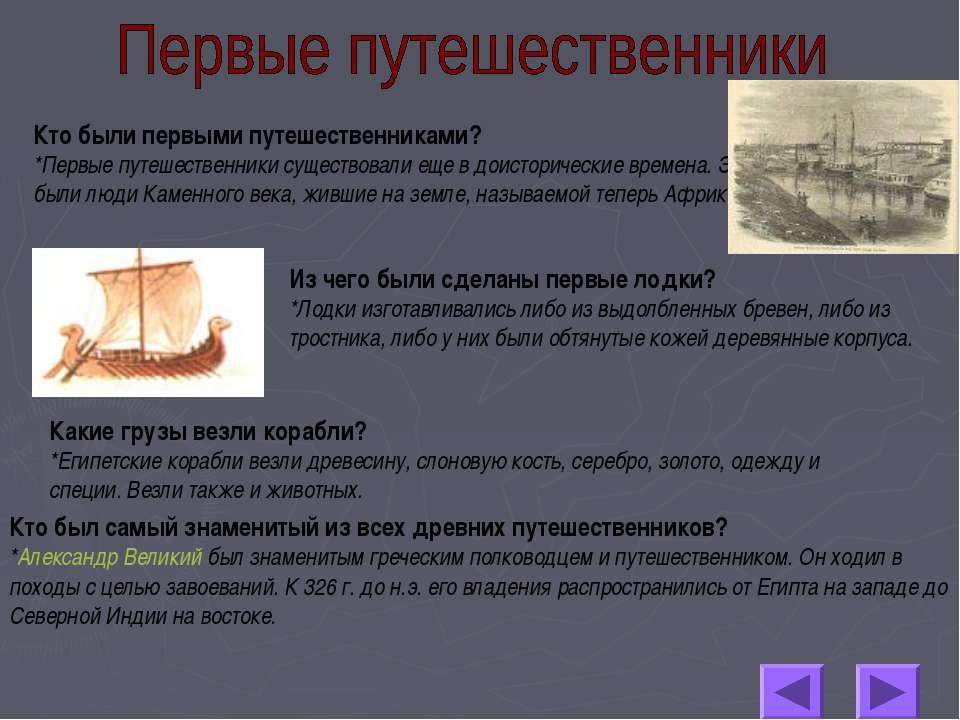 Кто были первыми путешественниками? *Первые путешественники существовали еще ...