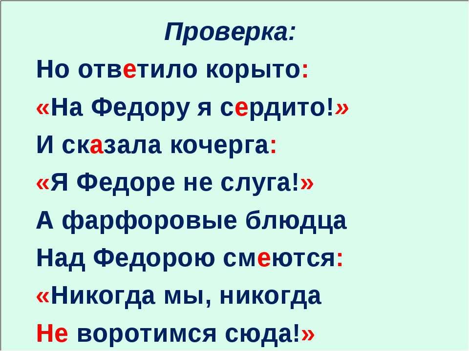Проверка: Но ответило корыто: «На Федору я сердито!» И сказала кочерга: «Я Фе...