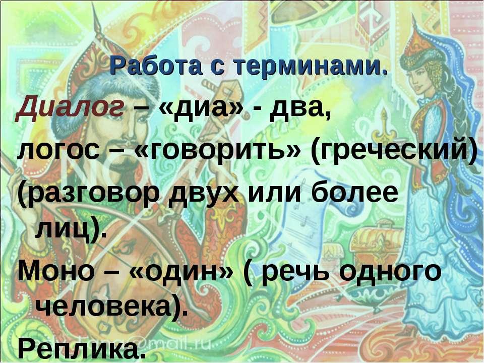 Работа с терминами. Диалог – «диа» - два, логос – «говорить» (греческий) (раз...