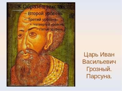 Царь Иван Васильевич Грозный. Парсуна.