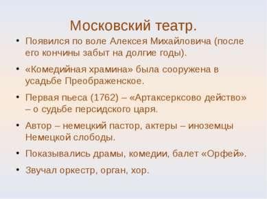 Московский театр. Появился по воле Алексея Михайловича (после его кончины заб...