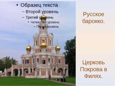 Русское барокко. Церковь Покрова в Филях.