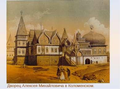 Дворец Алексея Михайловича в Коломенском.