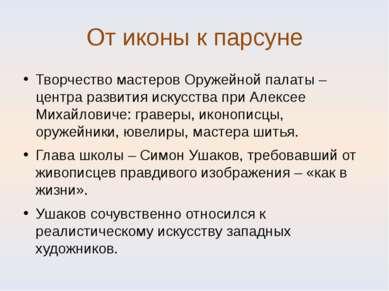 От иконы к парсуне Творчество мастеров Оружейной палаты – центра развития иск...