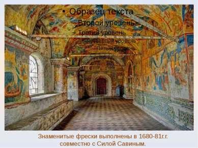 Знаменитые фрески выполнены в 1680-81г.г. совместно с Силой Савиным.