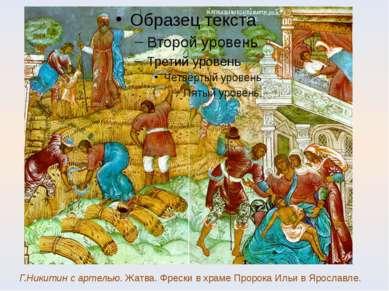 Г.Никитин с артелью. Жатва. Фрески в храме Пророка Ильи в Ярославле.