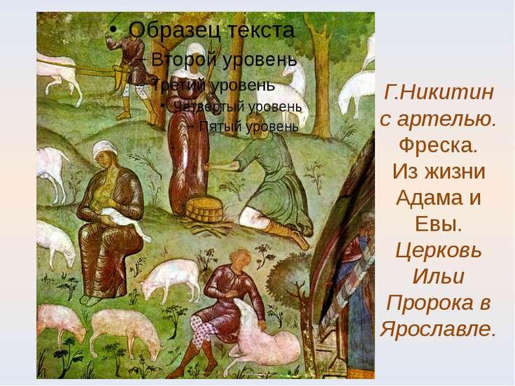 Г.Никитин с артелью. Фреска. Из жизни Адама и Евы. Церковь Ильи Пророка в Яро...