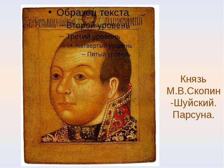 Князь М.В.Скопин-Шуйский. Парсуна.