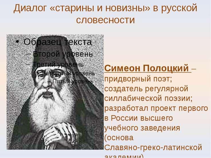 Диалог «старины и новизны» в русской словесности Симеон Полоцкий – придворный...