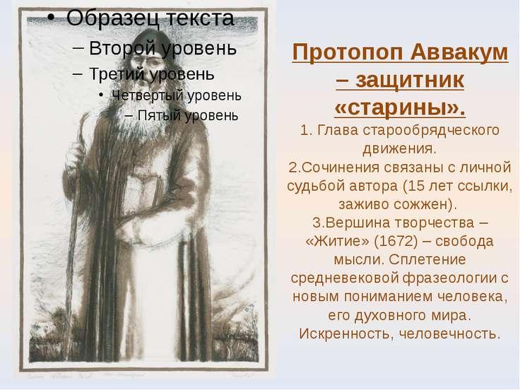 Протопоп Аввакум – защитник «старины». 1. Глава старообрядческого движения. 2...