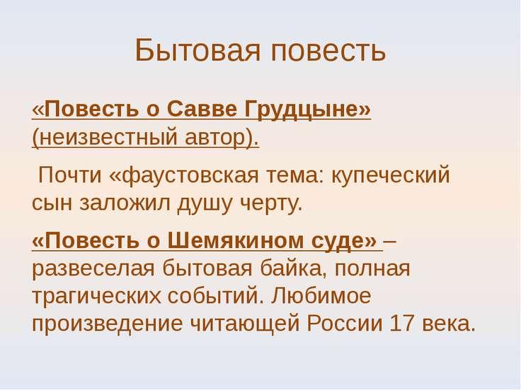 Бытовая повесть «Повесть о Савве Грудцыне» (неизвестный автор). Почти «фаусто...