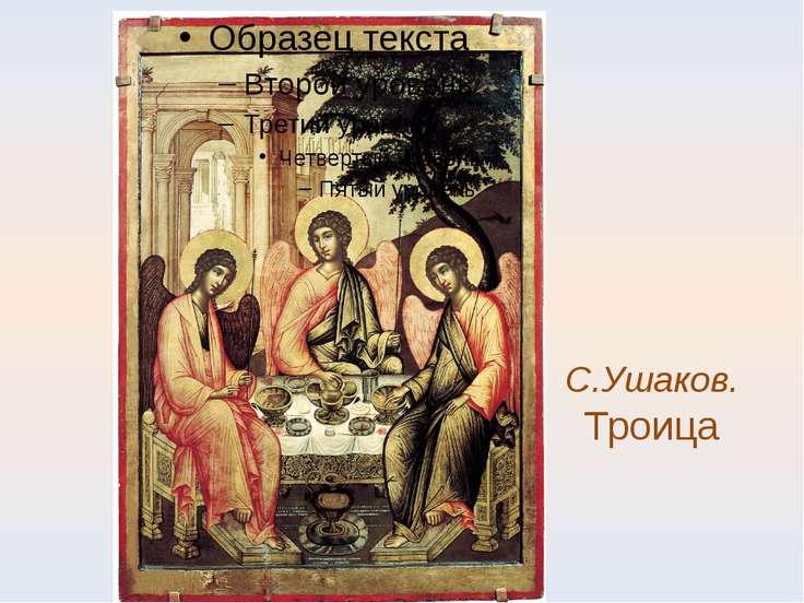 С.Ушаков. Троица