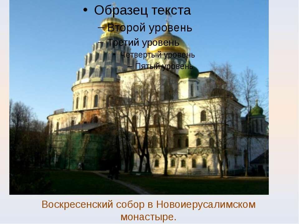 Воскресенский собор в Новоиерусалимском монастыре.