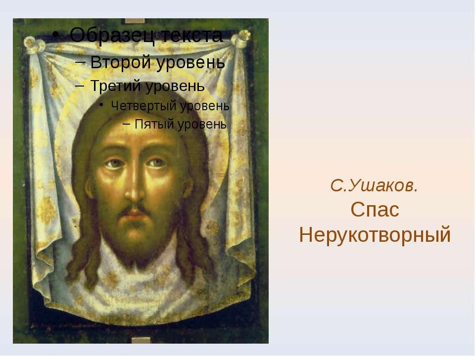 С.Ушаков. Спас Нерукотворный