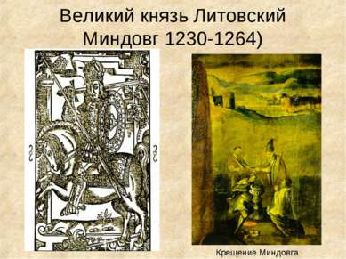 Великий князь Литовский Миндовг 1230-1264) Крещение Миндовга