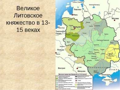 Великое Литовское княжество в 13-15 веках
